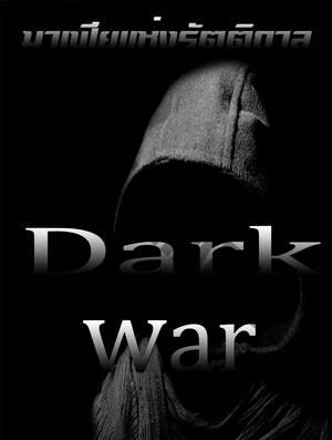 Dark War มาเฟียแห่งรัตติกาล